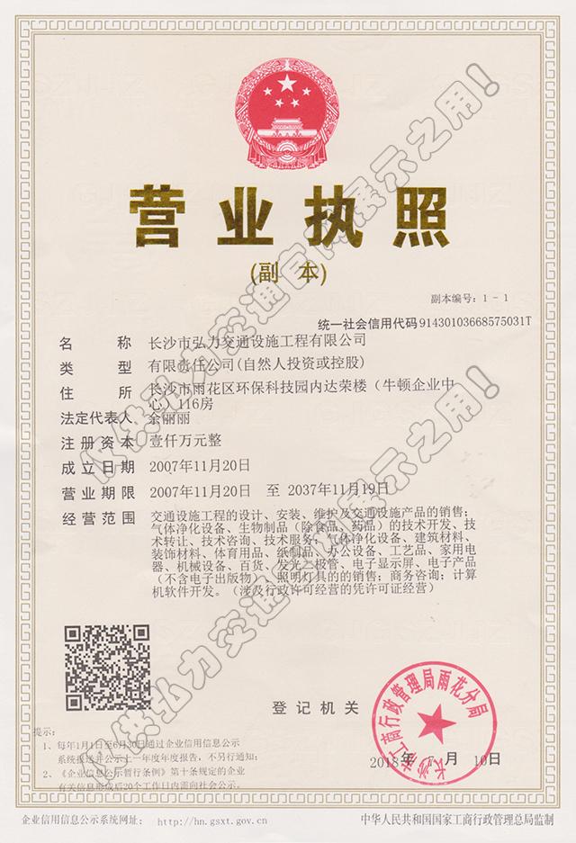 弘力交通,营业执照(加水印).jpg