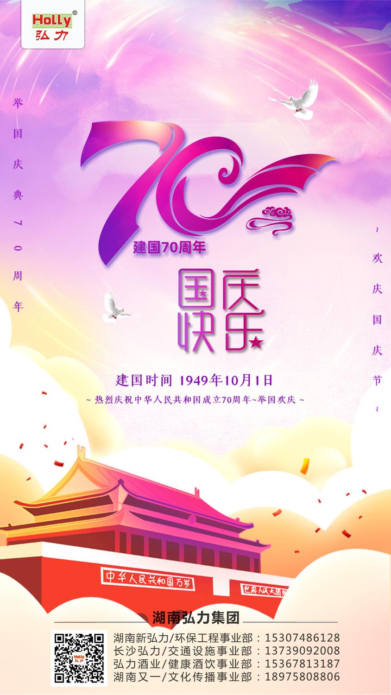 亚搏官网集团,2019.10.1国庆节.jpg